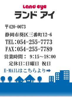 不動産探しは静岡市のランドアイ