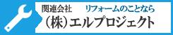 不動産のことなら静岡市のランドアイ、関連会社