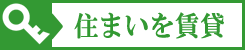 賃貸物件は静岡市のランドアイ