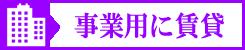 事業用賃貸不動産物件は、静岡市のランドアイ